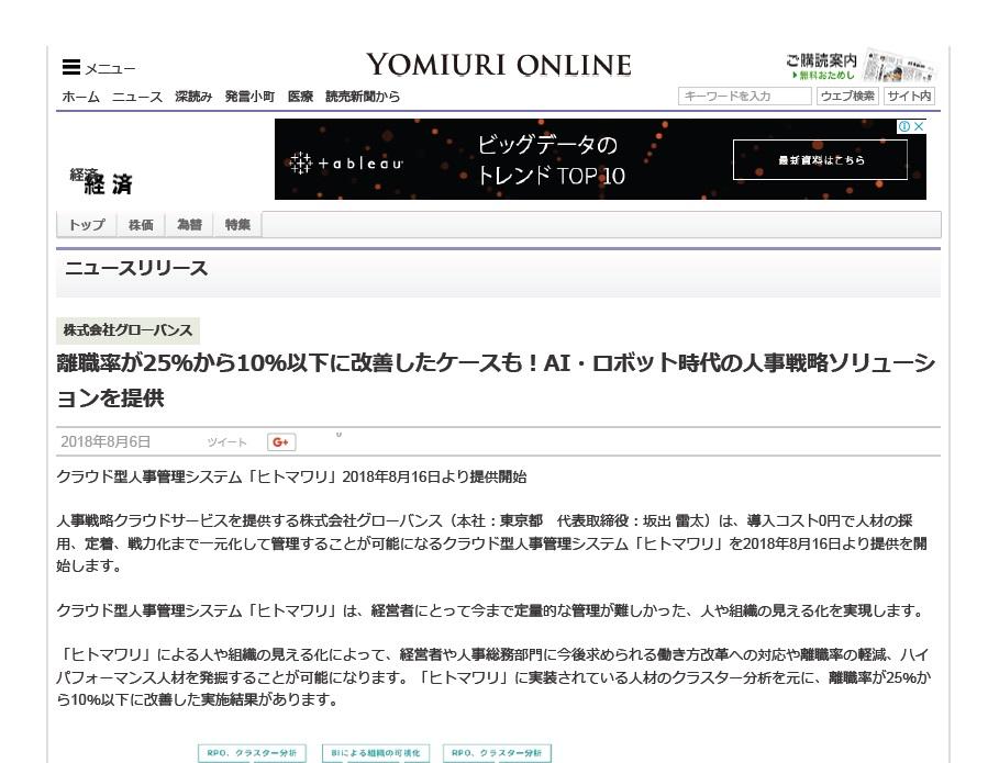 読売新聞(YOMIURI ONLINE)